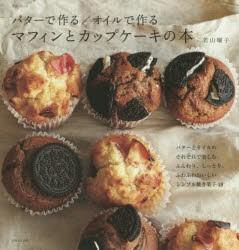 バターで作る/オイルで作るマフィンとカップケーキの本 [ムック]