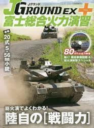 JグランドEX+富士総合火力演習 陸自の〈戦闘力〉 [ムック]