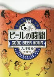 ビールの時間 [コミック]
