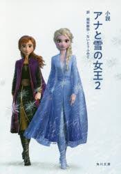 小説アナと雪の女王2 [本]