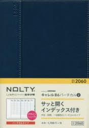 NOLTY キャレル B6 バーチカル2 [ネイビー]