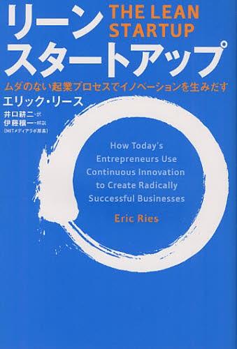 リーン・スタートアップ ムダのない起業プロセスでイノベーションを生みだす [本]