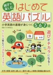 親子で楽しむはじめて英語パズル 小学英語の基礎が身につく 5 6 7歳 [本]