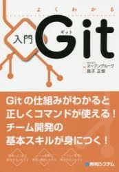 よくわかる入門Git [本]