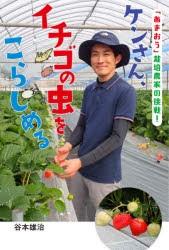 ケンさん、イチゴの虫をこらしめる 「あまおう」栽培農家の挑戦! [本]