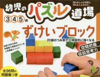 幼児のパズル道場 ずけいブロック [その他]