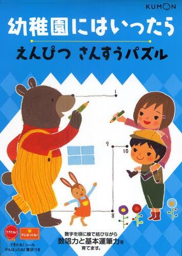 幼稚園にはいったら 〔2〕 [本]
