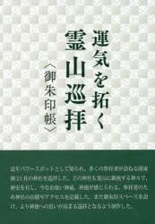 運気を拓く霊山巡拝〈御朱印帳〉 [本]
