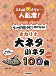 楽譜 オカリナ大ネタ小ネタ100曲 改訂 [その他]