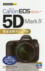 Canon EOS 5D Mark4完全活用マニュアル [本]