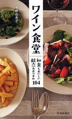 ワイン食堂 和食もおいしい献立&おつまみ104 [本]