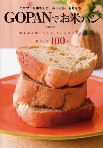 "GOPANでお米パン ""コツ""を押さえて、ふっくら、もちもち! 基本の山型パンから、アレンジパンまでおいしい100品 [本]"
