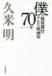 僕の戦後舞台・テレビ・映画史70年 [本]