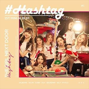 輸入盤 HASH TAG / 1ST MINI ALBUM : GIRL NEXT DOOR [CD]