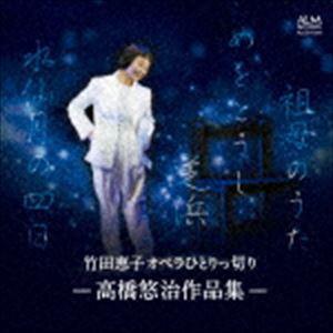竹田恵子 / 竹田恵子 オペラひとりっ切り -高橋悠治作品集- [CD]