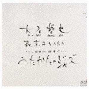 大石哲史(vo、pianica、rec) / 大石哲史・萩京子をうたう …12才〜88才… うたかたのジャズ [CD]