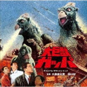 [送料無料] 大森盛太郎(音楽) / 大巨獣ガッパ オリジナル・サウンドトラック [CD]