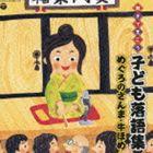 親子できこう 子ども落語集 めぐろのさんま・牛ほめ [CD]
