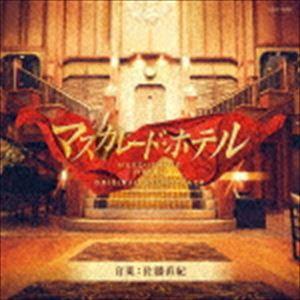 佐藤直紀(音楽) / 映画「マスカレード・ホテル」オリジナルサウンドトラック [CD]
