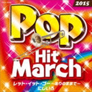 2015 ポップ・ヒット・マーチ 〜レット・イット・ゴー〜ありのままで〜/にじいろ〜 [CD]