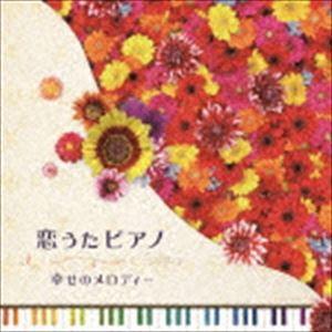 恋うたピアノ〜Happiness〜 [CD]