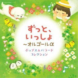 ずっと、いっしょ〜オルゴールa ポップス&バラード コレクション [CD]