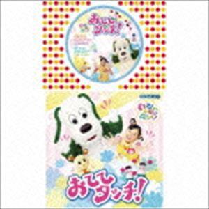 コロちゃんパック::NHK いないいないばあっ! おててタッチ! [CD]