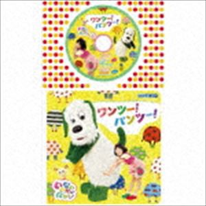 コロちゃんパック::NHK いないいないばあっ! ワンツー!パンツー! [CD]