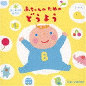 はじめてのおうた 赤ちゃんのためのどうよう [CD]