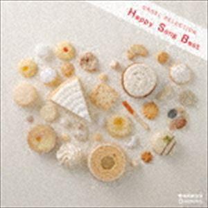 オルゴール・セレクション::Happy Song Best [CD]