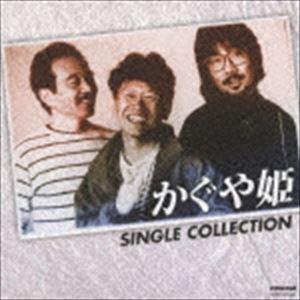 かぐや姫 / かぐや姫シングル・コレクション(UHQCD) [CD]