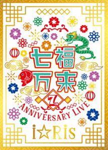 i☆Ris 7th Anniversary Live 〜七福万来〜(初回生産限定盤) [Blu-ray]