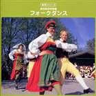 キング・フォークダンス・オーケストラ / 実用シリーズ!フォークダンス [CD]