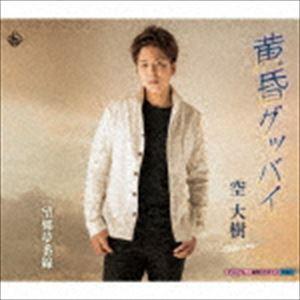 空大樹 / 黄昏グッバイ/望郷夢番線 [CD]