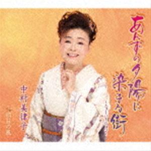 中村美律子 / あんずの夕陽に染まる街〜ニューバージョン〜/明日の風 [CD]