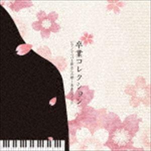 卒業コレクション ピアノでつづる旅立ちの歌〜未来へのエール [CD]