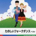 キング・フォークダンス・オーケストラ / たのしいフォークダンス ベスト [CD]