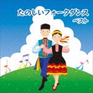 BEST SELECT LIBRARY 決定版::たのしいフォークダンス ベスト [CD]