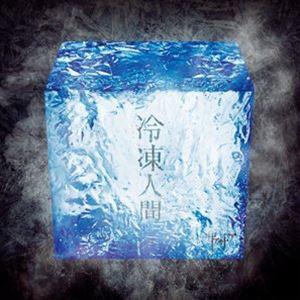 ザアザア / 冷凍人間(Type-A/CD+DVD) [CD]