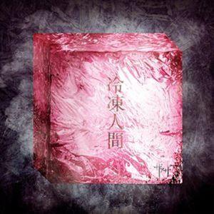 ザアザア / 冷凍人間(Type-B) [CD]