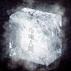 ザアザア / 冷凍人間(Type-C) [CD]
