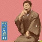柳家さん喬 / 朝日名人会ライヴシリーズ86:: 柳家さん喬11 明烏/棒鱈 [CD]