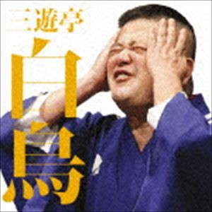 三遊亭白鳥 / 毎日新聞落語会シリーズ::三遊亭白鳥二 千葉棒鱈/新婚妄想曲 [CD]