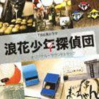 渡辺俊幸(音楽) / TBS系ドラマ 浪花少年探偵団 オリジナル・サウンドトラック [CD]