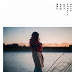 羊文学 / オレンジチョコレートハウスまでの道のり [CD]