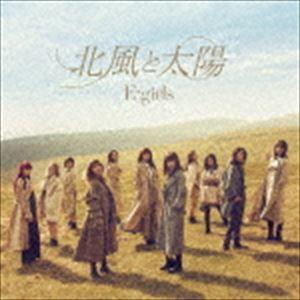 E-girls / 北風と太陽(通常盤/CD+DVD) [CD]
