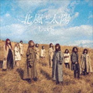 E-girls / 北風と太陽(通常盤) [CD]