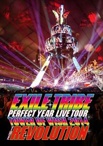 EXILE TRIBE/EXILE TRIBE PERFECT YEAR LIVE TOUR TOWER OF WISH 2014 〜THE REVOLUTION〜【通常豪華盤/Blu-ray3枚組】 [Blu-ray]