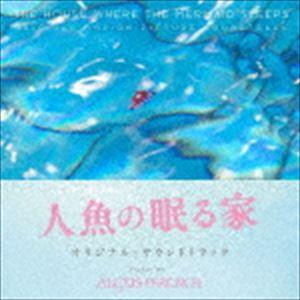 アレクシス・フレンチ(音楽) / 人魚の眠る家 オリジナル・サウンドトラック(Blu-specCD2) [CD]