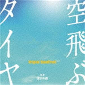 安川午朗(音楽) / 空飛ぶタイヤ オリジナル・サウンドトラック [CD]
